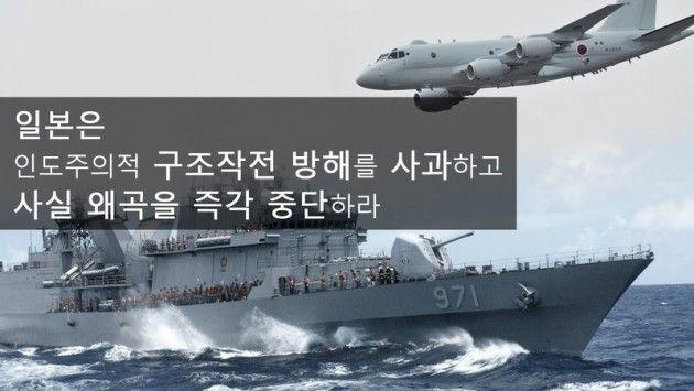 【レーダー照射】韓国「証拠だせ!」日本「なら互いにデータを出し照合を」韓国「断る!」