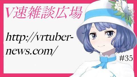V速雑談広場#35