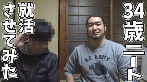シバターこのタイミングで「34歳ニートを就活させてみた」syamuへの当てつけか?