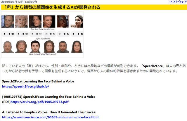 【Vtuber】声から逆に顔画像を生成するAI技術が誕生。早速ネタにされている状況にも。