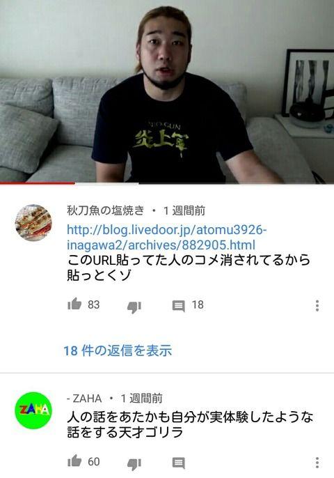 【悲報】シバターさん、実体験の怪談話を披露するも無名ブログからの転載だとバレてしまう