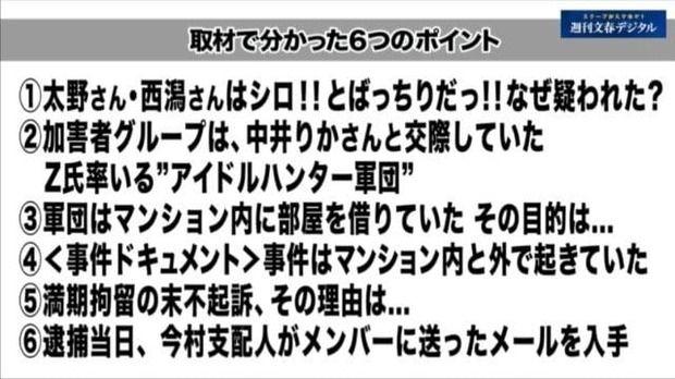 【速報】NGT48暴行事件 犯人グループ『Z軍団』は一年前からNGT寮マンション内に部屋を借りていた
