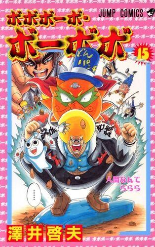 【悲報】「ボボボーボ・ボーボボ」さん、有名バトル漫画みたいに代表的な必殺技がない・・・