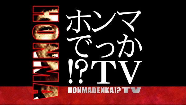 「ONE PIECE」尾田栄一郎さんがフジテレビのバラエティに登場!作品について「100巻はちょっと超えます」「でも終わりは近いと思います」