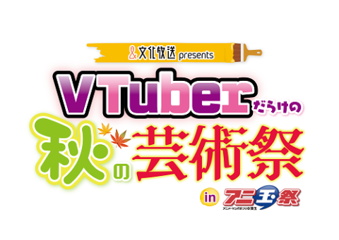 文化放送 presents VTuberだらけの『秋の芸術祭』inアニ玉祭 昼の部・夜の部まとめ!【Vtuber】