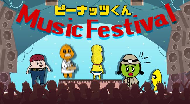 【ぽこピー】ピーナッツくん Music Festival!大物ゲストやあの引退したメンバーも!?【Vtuber】