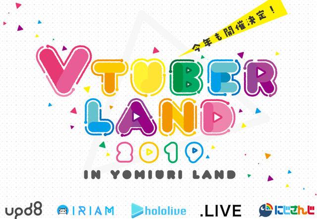 【Vtuber】よみうりランドが今年もVTとコラボだー!しかも5大事務所が集結!規模でかw
