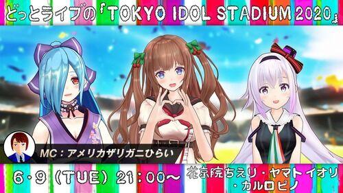 【.LIVE】6月9日(火)21時からREALITYにて「TOKYO IDOL STADIUM 2020」の配信が行われることが決定!延期になってたけどついに見られるのか……!【アイドル部・Vtuber】