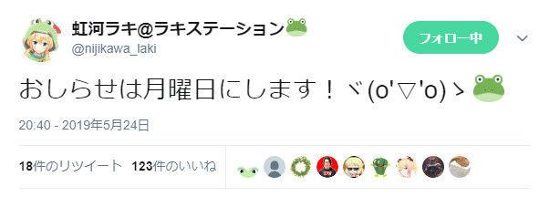 【Vtuber】明日、虹河ラキちゃんからお知らせが…でも何か良い内容っぽい!【Vチューン!掲示板より】