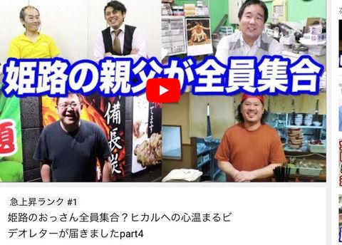 【悲報】詐欺師ヒカル、誕生日動画がまた急上昇1位をとってしまう