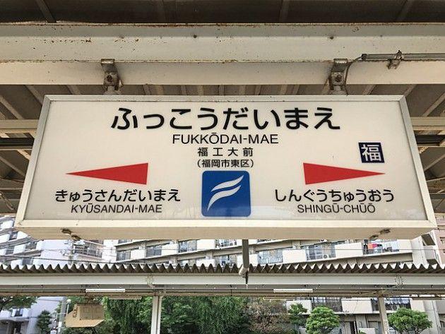 東京のヤツに学歴聞かれたか福岡の工業大学て感じに濁したんだが