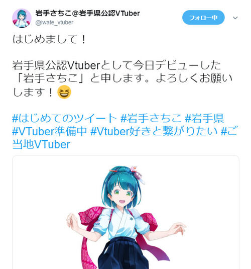 【Vtuber】今度は岩手県公式のVが現れた!岩手さちこちゃんという。