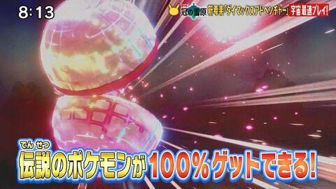 【ポケモン剣盾】速報!「ダイマックスアドベンチャー」伝説捕獲率100%!好きなボールで捕まえよう!【冠の雪原】