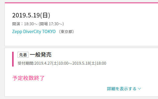 【Vtuber】アイドル部イベントチケット追加販売でもドラマが…。もう本番5/19は目の前!【Vチューン!掲示板より】