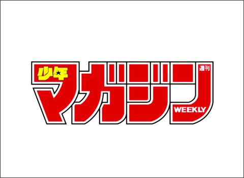 【紹介記事・アニメ】 - 「週刊少年マガジン」怒涛の連載終了ラッシュ!!!!!(画像あり)