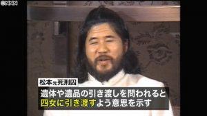 四女側「遺骨、太平洋に」=警備など国に支援要請―オウム松本元死刑囚