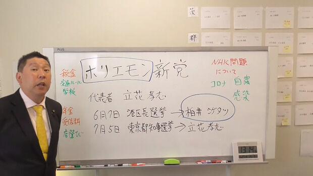 ホリエモン新党について立花孝志がYouTubeで説明 「党名は許可は得てない。公約はコロナ自粛反対」