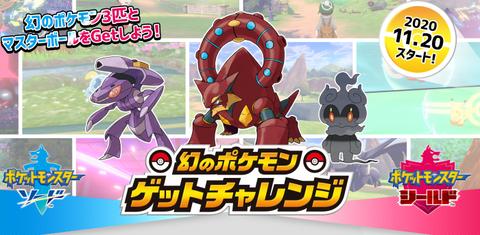 『幻のポケモンゲットチャレンジ!』本日から開始!指定商品を購入して幻のポケモンを手に入れよう!