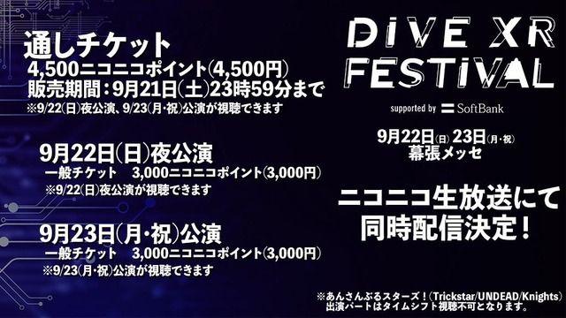 【.LIVE】シロちゃんともちにゃんも出演するDIVEが配信決定!少し安くなる後日視聴チケットというのもあるみたい。【アイドル部・Vtuber】