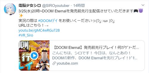 【.LIVE】3月25日20時からDOOM Eternalの発売前先行生配信があるぞ!ゾンビは無理だけど相手がデーモンなら問題ないな!【電脳少女シロ・Vtuber】