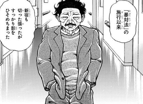 【紹介記事・アニメ】 - 『バキ道』最新話、愚地克巳の隻腕という個性が消されるwwwwwww