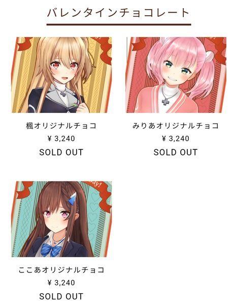 【Vtuber】ゲーム部のバレンタインチョコが売り切れ!しかも一番乗りが道明寺ここあ?!普通に人気すごいですよねw【Vチューン!掲示板より】