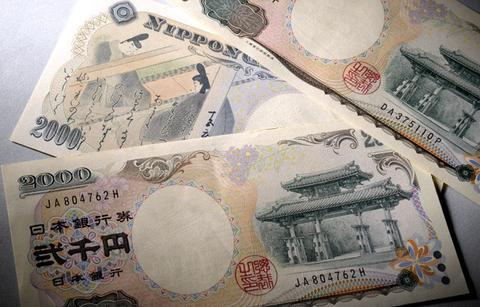 【紹介記事・エンタメ】 - 【衝撃】消えた2千円札の現在をご覧くださいwwwww(画像あり)