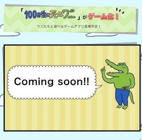 【朗報】超大人気の「100日後に死ぬワニ」がゲーム化【覇権ゲーム】