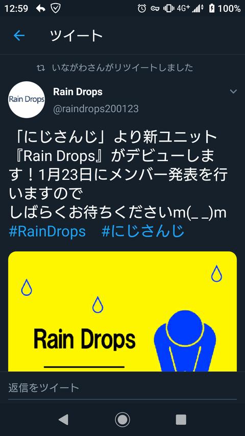 にじさんじ新ユニット「RainDeops」メンバー発表は1月23日に決定
