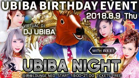【VT】8/9本日ウビバ誕生日!夜にはイベントもありますよ~【掲示板より】