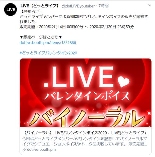 【.LIVE】どっとライブメンバーによる期間限定バレンタインボイスの販売が開始されたぞ!予告の時点で破壊力抜群だし、今日が命日になりそう。【アイドル部・Vtuber】