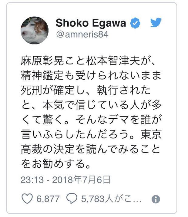 江川紹子「麻原が精神鑑定も受けないまま死刑されたってデマ流したの誰かにゃ?」→有田芳生です