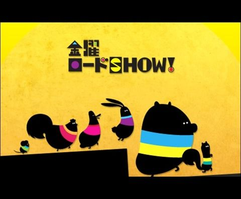 【紹介記事・アニメ】 - 「金曜ロードショー」で好きな映画を流せる能力wwwww(画像あり)
