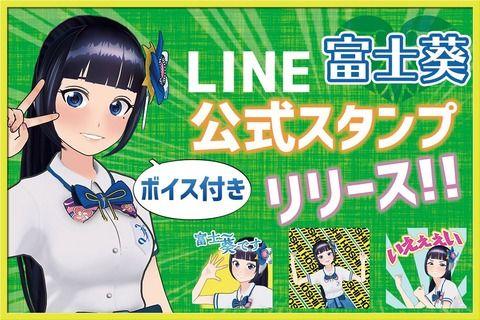 【富士葵】葵ちゃんのLINE公式スタンプキタ――(゚∀゚)――!!【VTuber】
