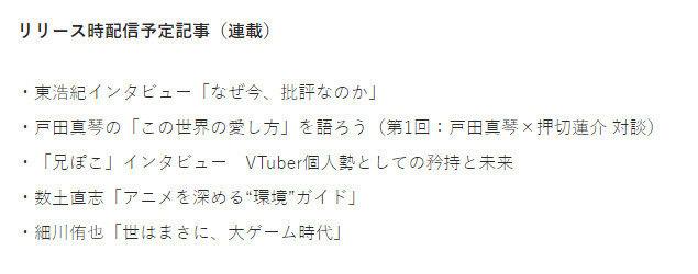 【Vtuber】KAI-YOUで「兄ぽこ」としてインタビュー公開予定!東浩紀さんと一緒に記事にw【Vチューン!掲示板より】