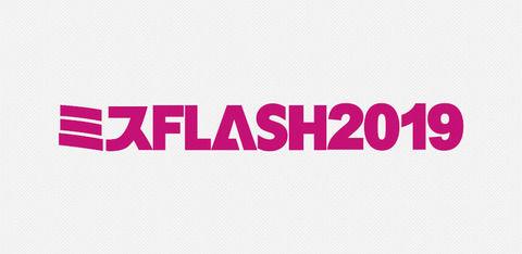 【画像】『ミスFLASH2019』レースクイーン・沙倉しずか、史上最年長での栄冠に輝く!!
