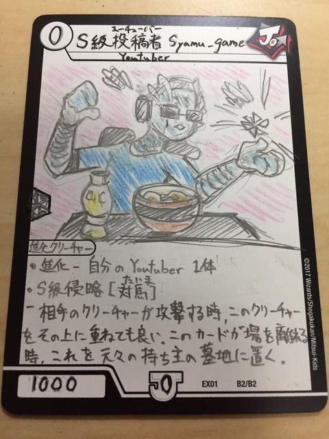 【朗報】syamuさん、デュエルマスターズカードに登場していた