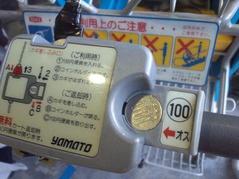 100円差し込んで鍵を外して使うタイプのカートの所で「外れない!」と騒ぐ50代位の夫婦。いまどきそんなのも知らないのかぁ…と生暖かく見守り…