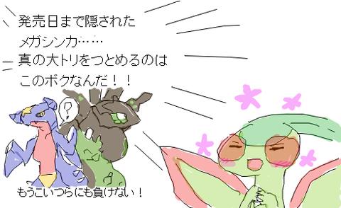 【ポケモンGO】10月のコミュニティ・デイは「ナックラー」に決定!【フライゴン】