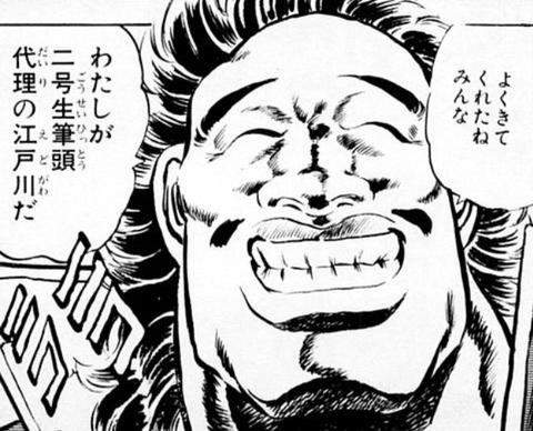 【紹介記事・アニメ】 - 【悲報】男塾二号生、弱すぎる・・・・・・・