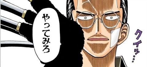 【*雑談】もしキャプテンクロに悪魔の実を食わせてみたら・・・?