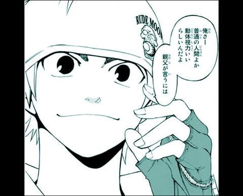 【紹介記事・アニメ】 - この漫画がおまいら大好き「ヒソカ」さんをリスペクトした結果w・・・・・(画像あり)