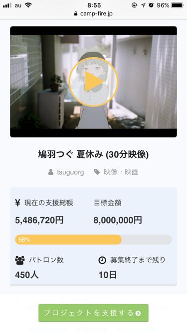 【朗報】鳩羽つぐちゃんのクラウドファンディングが一日で500万円突破!!