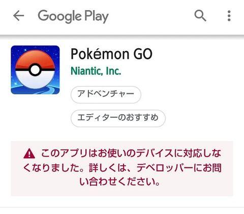 【ポケモンGO】Androidユーザーなんだけど旧OSのままポケGO続ける方法無いの?