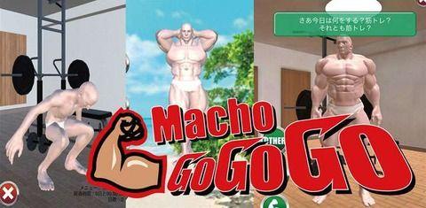 """マッチョを育成するだけのゲーム「マッチョGoGoGo」が狂気の沙汰www際限なく筋肉が肥大、鍛えすぎると""""筋肉らしき何か""""にwwwwww"""