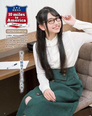 【画像】美人声優・雨宮天さんの眼鏡姿wwwwwwwww