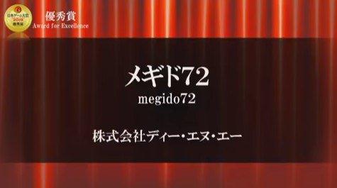 あのソシャゲが日本ゲーム大賞優秀賞を獲得!