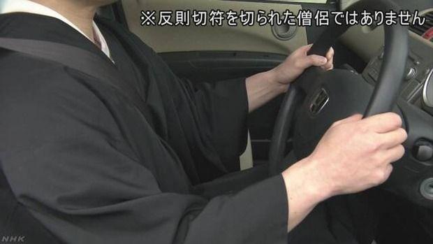 「納得できない!」僧衣で違反切符切られた僧侶が反則金支払いを拒否 法廷闘争へ