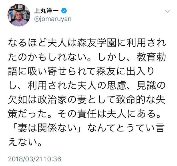【悲報】朝日新聞の記者、昭恵夫人は利用されただけだと気付き始める…もやっぱりひたすら叩く