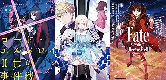 「ロード・エルメロイII世の事件簿」1~7巻が最大50%OFFなど、Fateシリーズ作品がセール中!(24日まで)